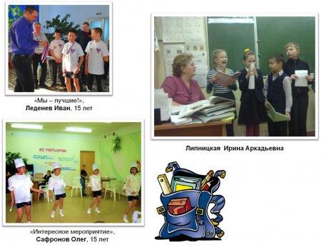 """""""Школьные годы чудесные"""""""