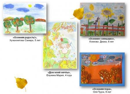 """""""Осень, осень золотая..."""""""