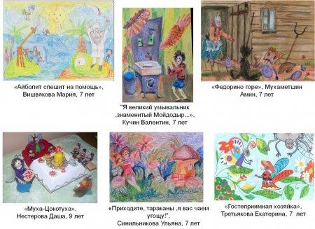 """""""Любимые сказки Чуковского"""""""