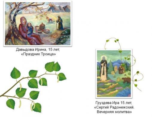 """""""Пасхальная радость"""", """"Святая Троица"""""""