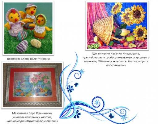 """""""Мастерица"""" (апрель, май)"""
